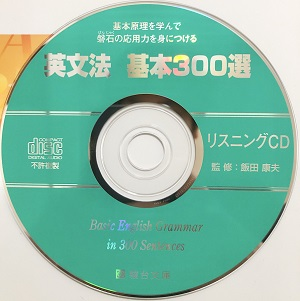 英文法基本300選のCD