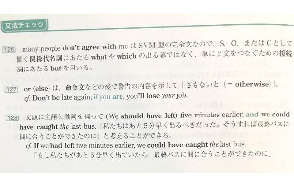 英文法基本300選の解説