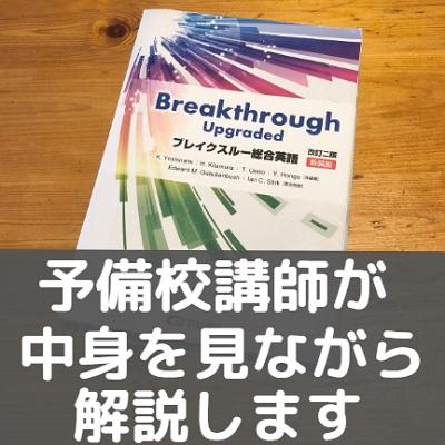 ブレイクスルー総合英語