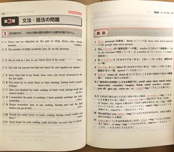 英語頻出問題総演習の中身