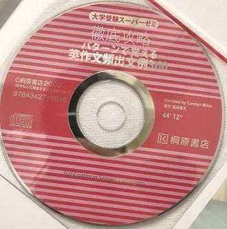 英作文頻出文例360のCDの音声
