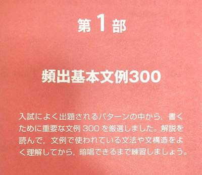 頻出基本文例300