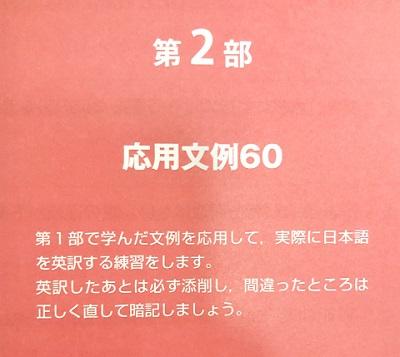 応用文例60