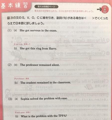 高校英文読解をひとつひとつわかりやすくの基本練習