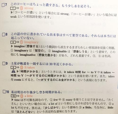 英文法レベル別問題集の解説