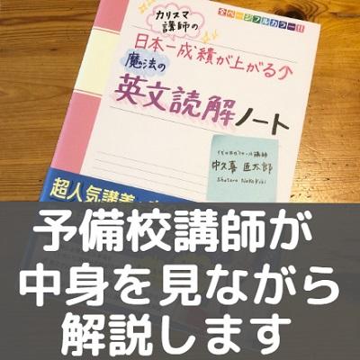 日本一成績が上がる魔法の英文読解ノート