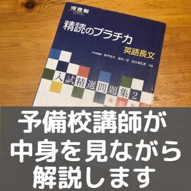 精読のプラチカ(英語長文)