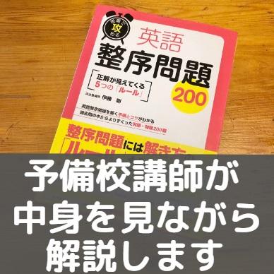 英語整序問題200(短期で攻める)