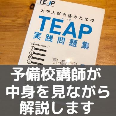 TEAP実践問題集(大学入試合格のための)