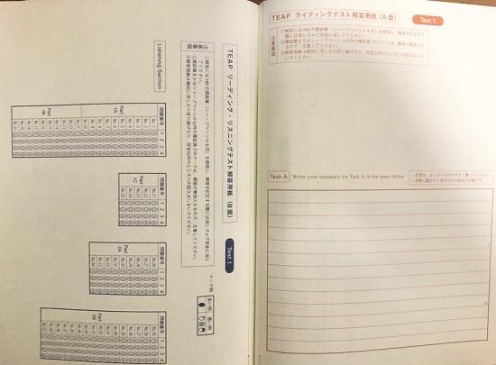 TEAP実践問題集のマークシートや解答用紙