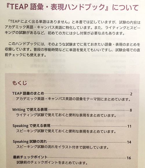 TEAP語彙・表現ハンドブック