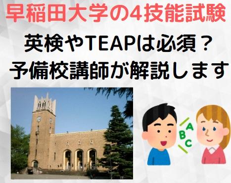早稲田大学の英語は4技能外部試験