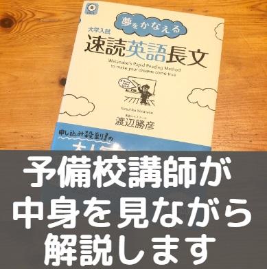 夢をかなえる大学入試 速読英語長文