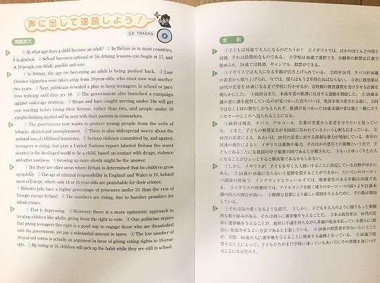 夢をかなえる速読英語長文の音読