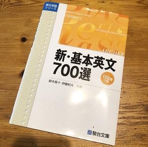 新・基本英文700選