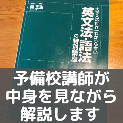 世界一わかりやすい英文法・語法の特別講座