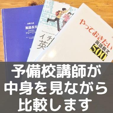 イチから鍛える英語長文とやっておきたい英語長文/ハイパートレーニング