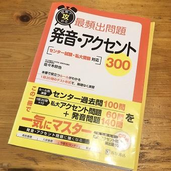 発音・アクセント300