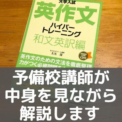 英作文ハイパートレーニング和文英訳編