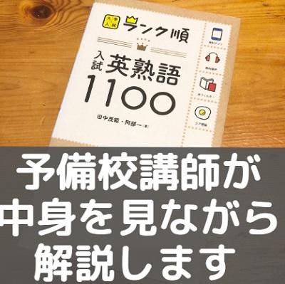 ランク順入試英熟語1100