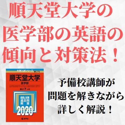 順天堂大学医学部の英語