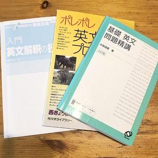 「基礎英文問題精講」「ポレポレ英文読解プロセス50」「英文解釈の技術シリーズ」