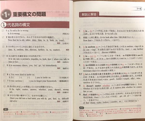 基礎英語頻出問題総演習の中身