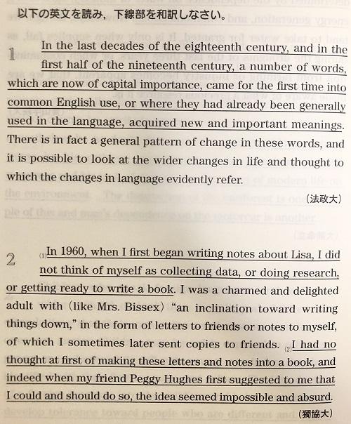 構文把握のプラチカの和訳問題