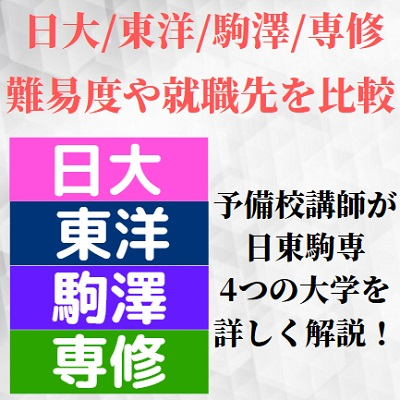 日本大学と東洋、駒澤、専修の難易度/レベルや就職を比較