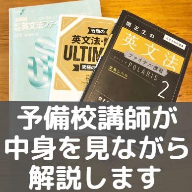 竹岡アルティメット600題と英文法ファイナル問題集&ファイナルポラリス