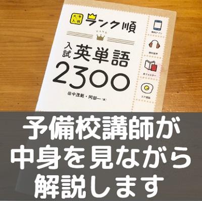 ランク順入試英単語2300
