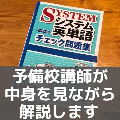 システム英単語チェック問題集