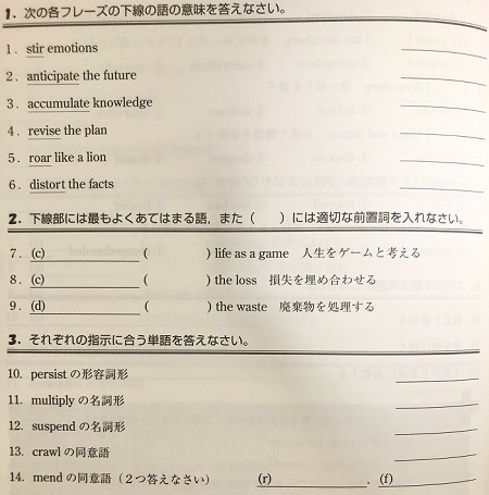 システム英単語チェック問題集の記述問題