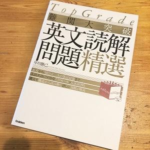 TopGrade英文読解問題精選