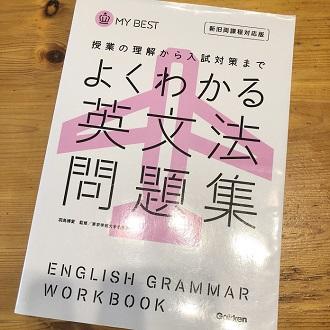 よくわかる英文法問題集