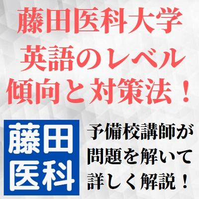 藤田医科大学の英語