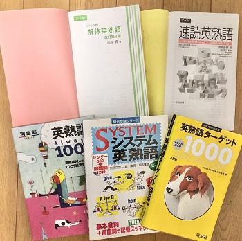 有名な英熟語帳