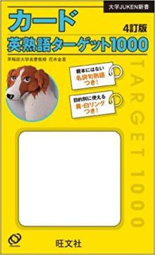英熟語ターゲットのカード