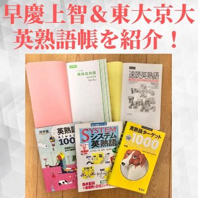 早慶上智/東大京大におすすめの英熟語帳