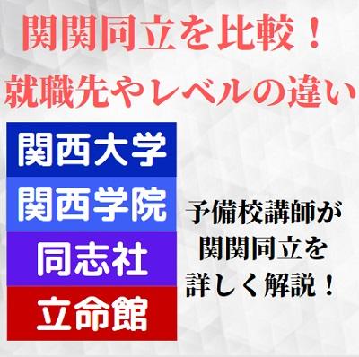 関西大学/関西学院大学/同志社大学/立命館大学の比較