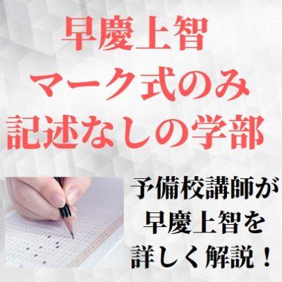 早稲田&慶應&上智でマーク式のみの学部