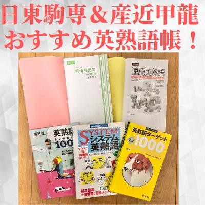 日東駒専/産近甲龍におすすめの英熟語帳
