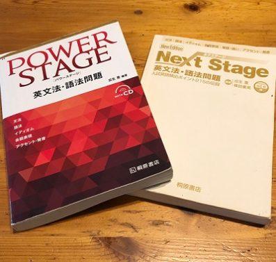 パワーステージとNextStage