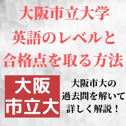 入試 大学 大阪 市立