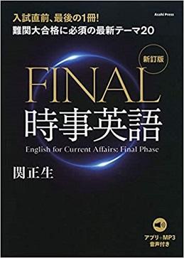 FINAL時事英語