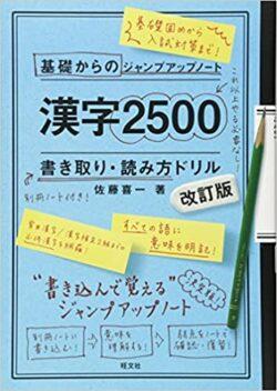 基礎からのジャンプアップノート漢字2500