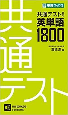 共通テスト対応英単語1800