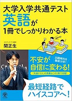 大学入学共通テスト英語が1冊でしっかりわかる本
