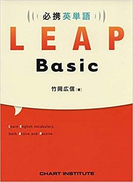 必携英単語LEAP Basic