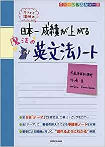 日本一成績が上がる魔法の英文法ノート